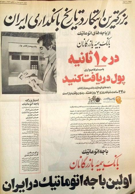 عکس/اولین خودپردازی که وارد ایران شد