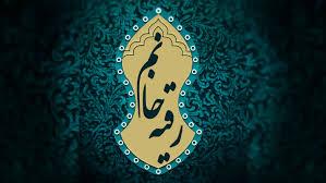 نام  واقعی مادر حضرت رقیه چیست؟