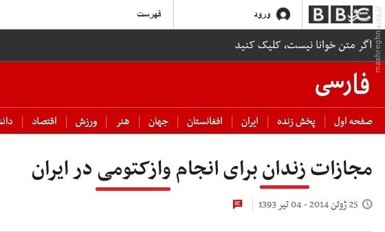 مشکل بیبیسی با «لولههای باز» مردان ایرانی چیست؟ + تصاویر