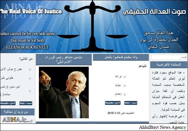 دادگاهی برای محاکمه نتانیاهو + عکس