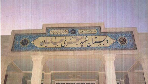 حذف نام شهید از یک مدرسه! +عکس