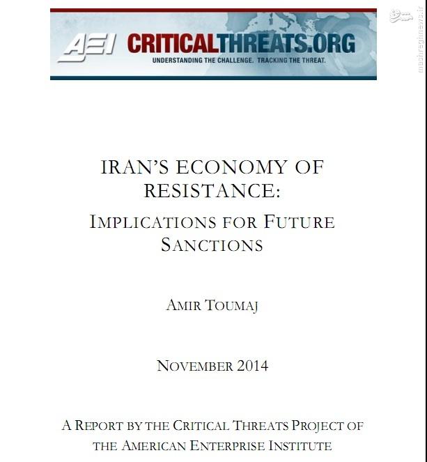 811784 574 آمریکن اینترپرایز: اقتصاد مقاومتی، ایران را در برابر تحریمها مصون میکند