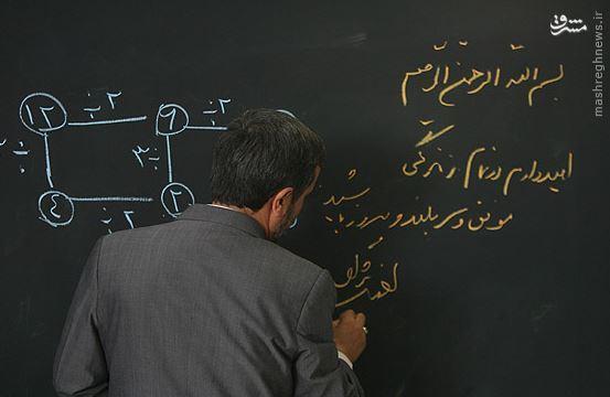 دانشگاه احمدینژاد شروع به کار کرد