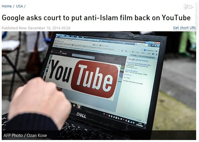 اصرار گوگل بر انتشار فیلم ضد پیامبر اسلام (ص) در یوتیوب
