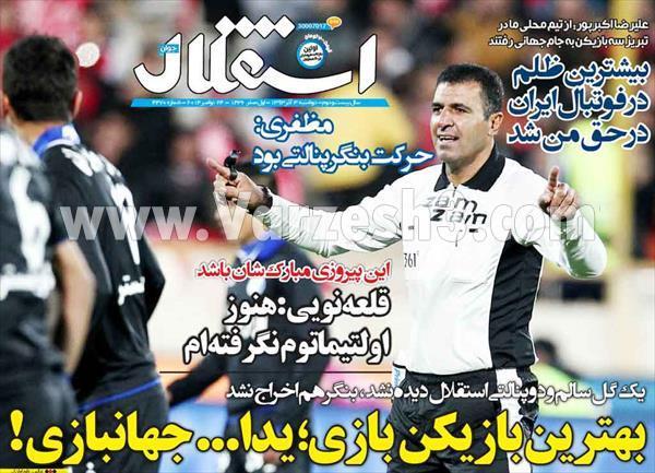 عکس/ تیتر روزنامه استقلال پس از دربی