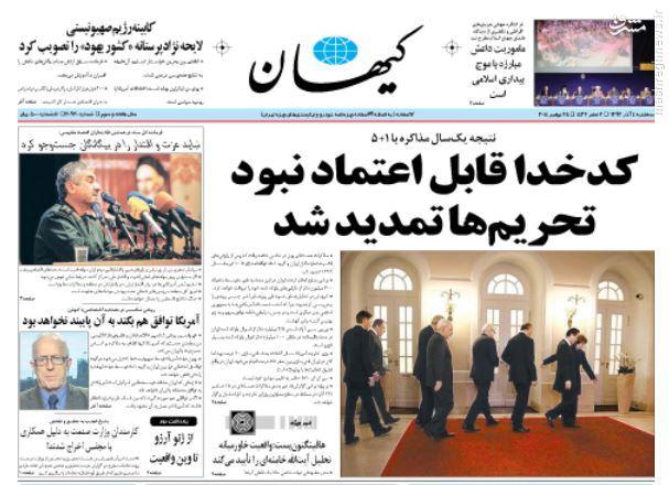 عکس/ تیتر کیهان پس از تمدید مذاکرات