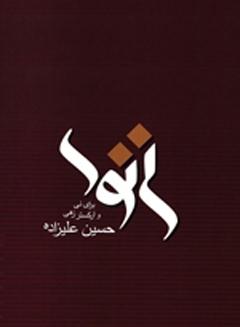 806166 788 حسین علیزاده زیر تیغ بیگانه نرفت!