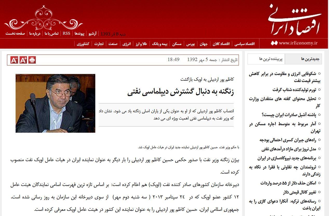 زنگنه جایگاه ایران در اوپک را احیا کرد؟