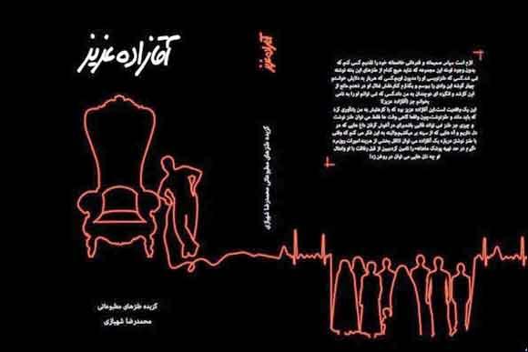 طنز/ اگر سعدی زنده بود درباره تهران چه مینوشت؟!