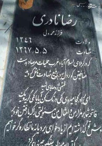سنگ قبر خواندنی یک شهید+عکس