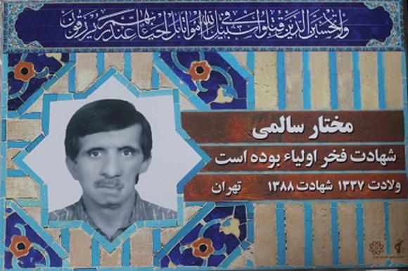 پیغامی که شهید بعد از شهادت برای همسرش ارسال کرد