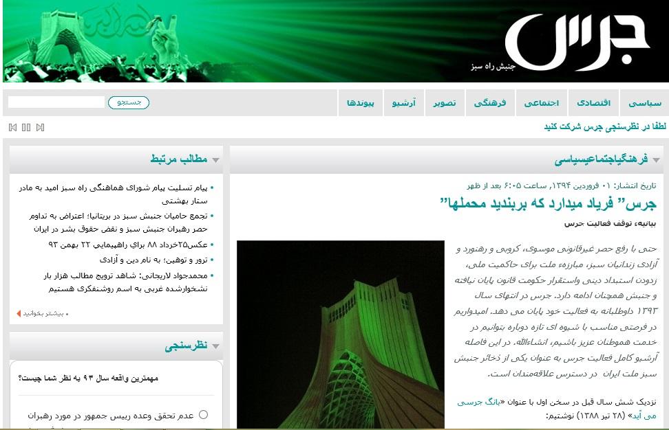 سایت فتنهگری که مرگ سیاسی خود را اعلام کرد / چرا سایت ضد انقلاب «جرس» مجبور شد به کار خود پایان دهد؟