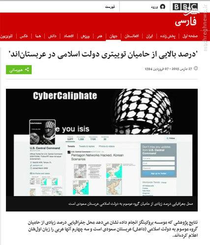 حوثیها در بیبیسی فارسی شورش کردهاند! + تصاویر /// در حال ویرایش