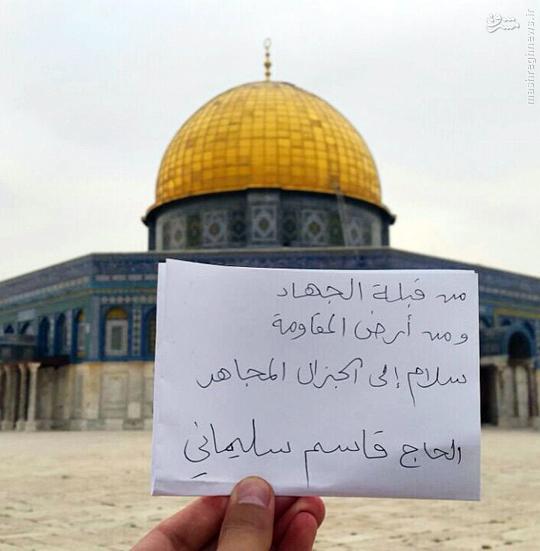 عکس/ پیام تصویری یک فلسطینی به حاج قاسم