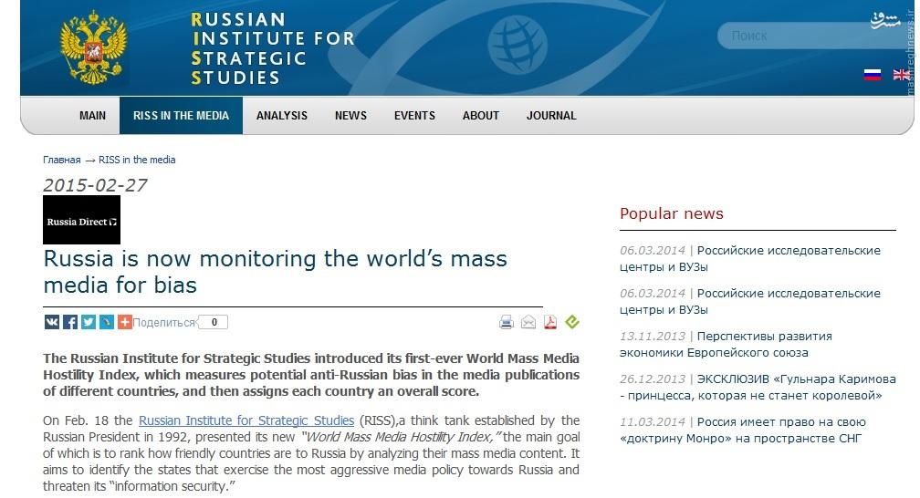 رصد پروپاگاندای رسانههای غرب توسط روسیه (رویکرد روسیه در قبال پروپاگاندای رسانههای غرب)