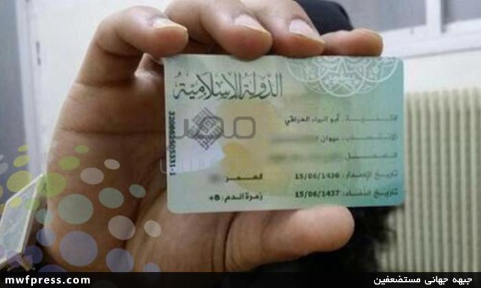 کارت ملی داعش+عکس