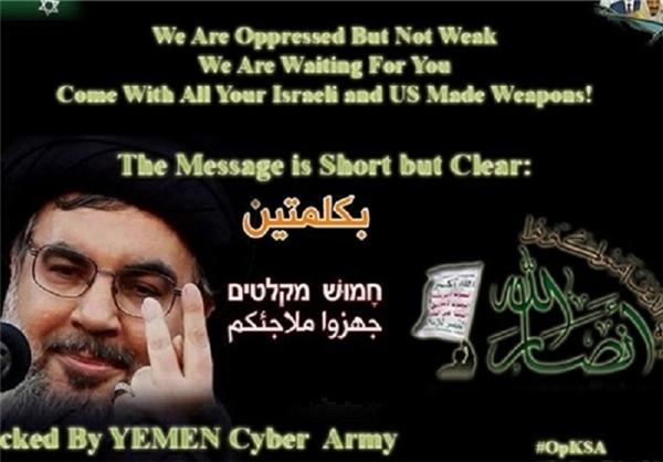 «ارتش سایبری یمن» سایت «الحیات» را هک کرد