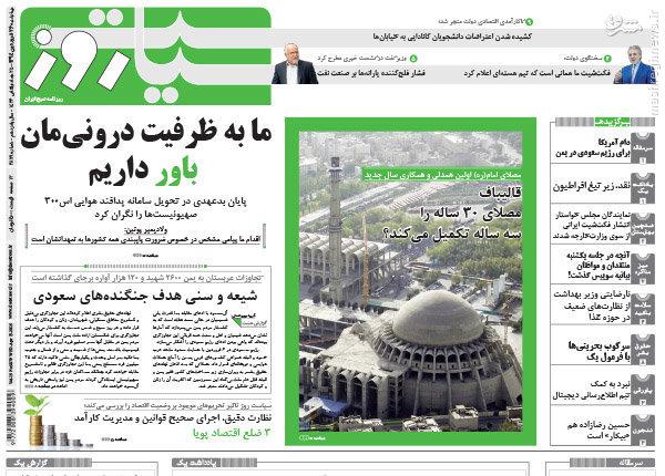 سرمقاله روزنامه های امروز / 26 فروردین