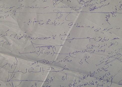 دست?نوشته وزیر پاکستانی در ثنای امام حسین(ع)+ عکس