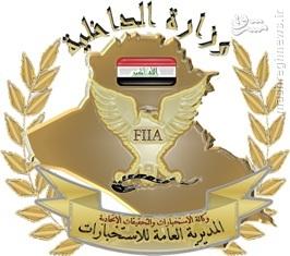 سرویس اطلاعاتی عراق؛ عروس هزار داماد اطلاعاتی +تصاویر و فیلم /// آماده انتشار///