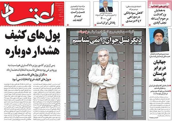 دیدار حزب مردمسالاری با حجتالاسلام خمینی