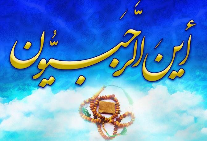 ماه رجب ماه توبه و استغفار+ صوت آقا مجتب تهرانی