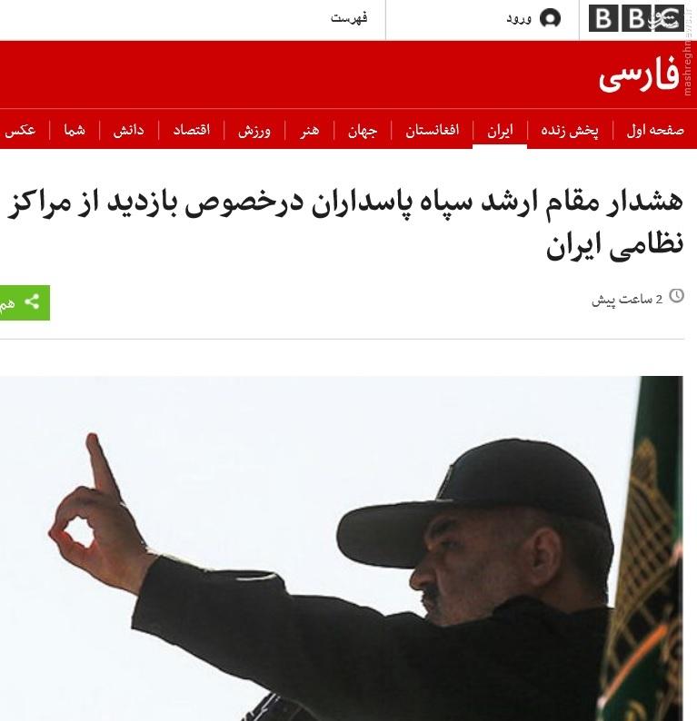بازتاب «سرب داغ» سردار سلامی در رسانههای جهان + تصاویر