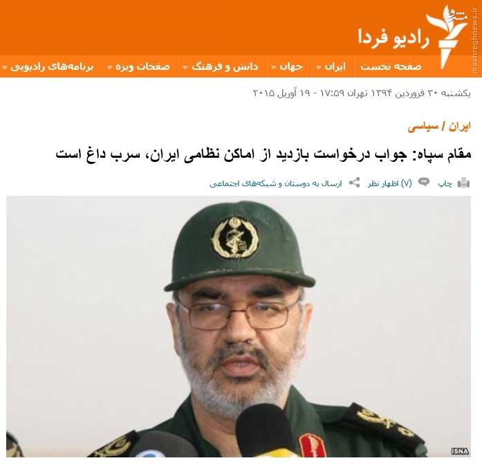 بازتاب «سُرب داغ» کلام سردار سلامی در رسانههای غرب + تصاویر // آماده