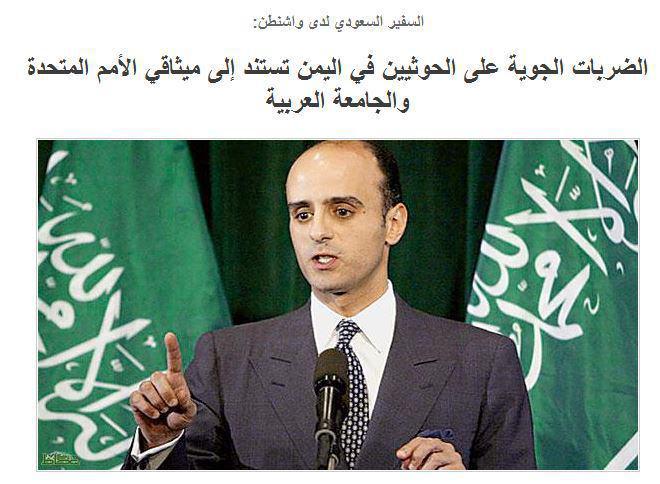 تجاوز سعودی ها به یمن با چراغ سبز آمریکا/ انصارالله: پاسخ ما حمله نظامی است و عربستان تاوان سنگينی خواهد پرداخت/ سرنگونی چهار جنگنده سعودی و اسارت خلبان/عربستان:تجاوز نظامی علیه یمن ادامه می یابد+تصاویر