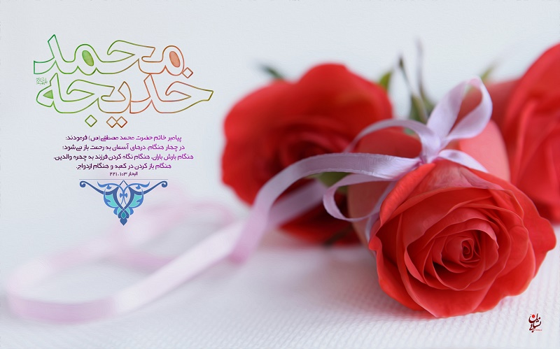 حضرت خدیجه(س)؛ هدیه خدا برای تسلی دل پیامبر(ص)