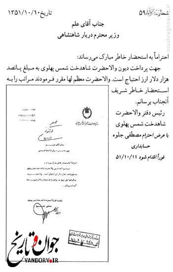 پرداخت بدهی های شمس پهلوی از خزانه دولت