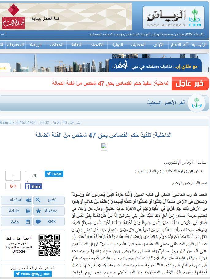 العربیه: شیخ نمر اعدام شد/ الریاض تائید کرد +اسامی 47 نفر