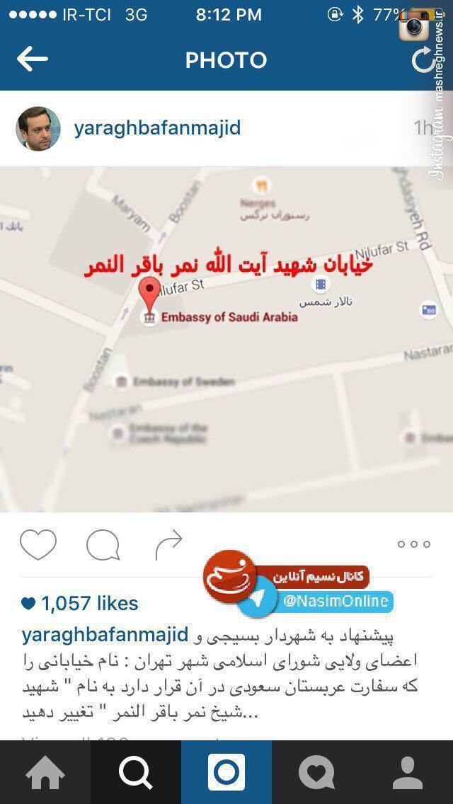 خیابان سفارت عربستان را به نام شهید نمر کنید