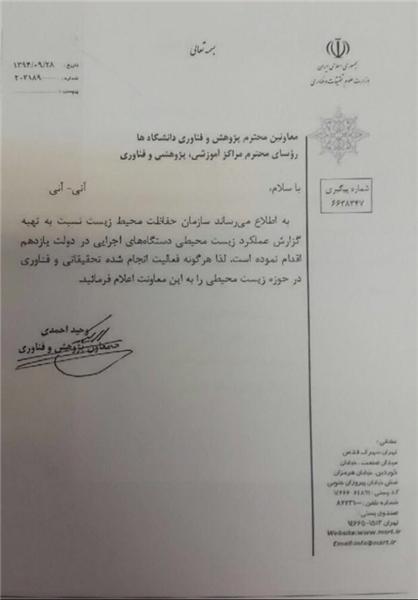 کارنامهسازی برای «ابتکار» در دولت تدبیر + سند