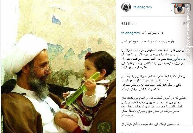 جلوههای دیده نشده از شخصیت شیخ النمر+عکس