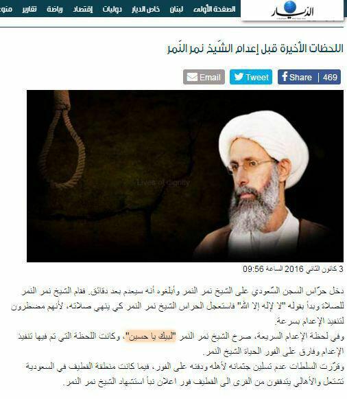 آخرین کلماتی که شیخ نمر قبل از اعدام گفت