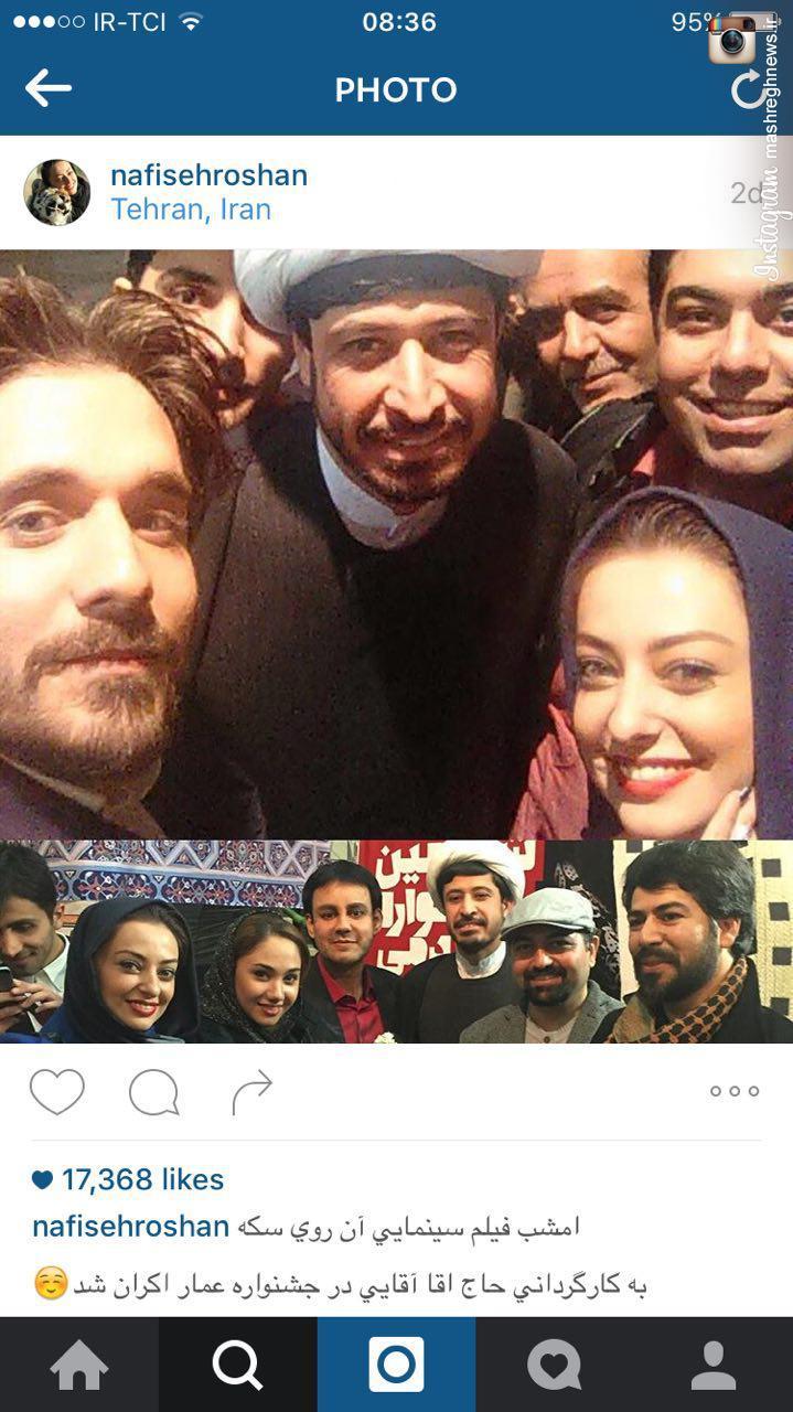 خانم بازیگر در کنار کارگردان روحانی+ عکس