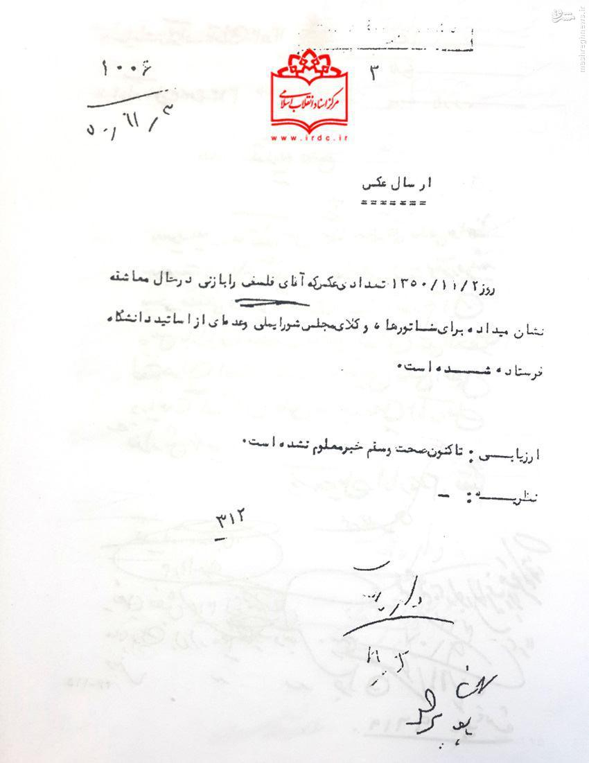 نقشه ساواک براي تخريب چهره آيتالله فسلفي +اسناد