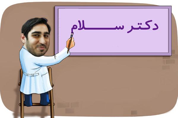 فشار بیسابقه دولت برای محدود کردن جشن بزرگ دکتر سلام