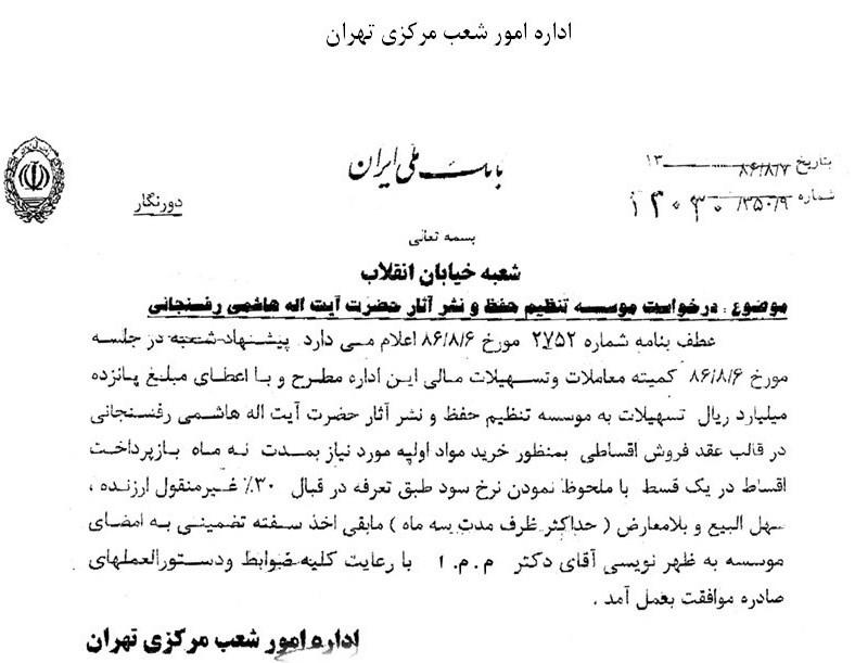 وضعیت بانک ملی سوابق هاشمی رفسنجانی دارایی هاشمی رفسنجانی ثروت هاشمیرفسنجانی اسامی رانت خواران