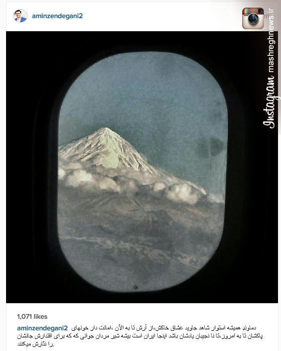 عکس اینستاگرامی امین زندگانی از پنجره هواپیما