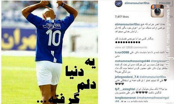 واکنش منصوریان به حملات استقلالی ها به خود درباره بیرانوند +عکس