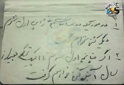 عکس/ رونمایی از دستخط تختی پس از 54 سال
