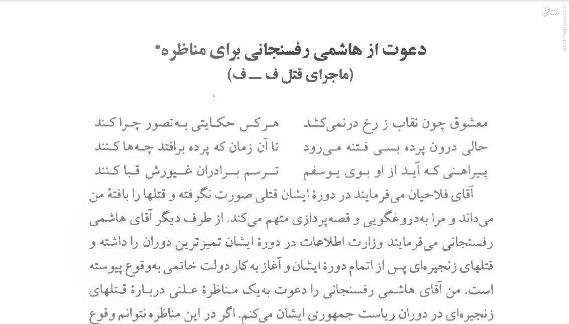 هاشمی به روایت اصلاحات از فساد مالی تا دخالت در قتلهای زنجیرهای + تصاویر