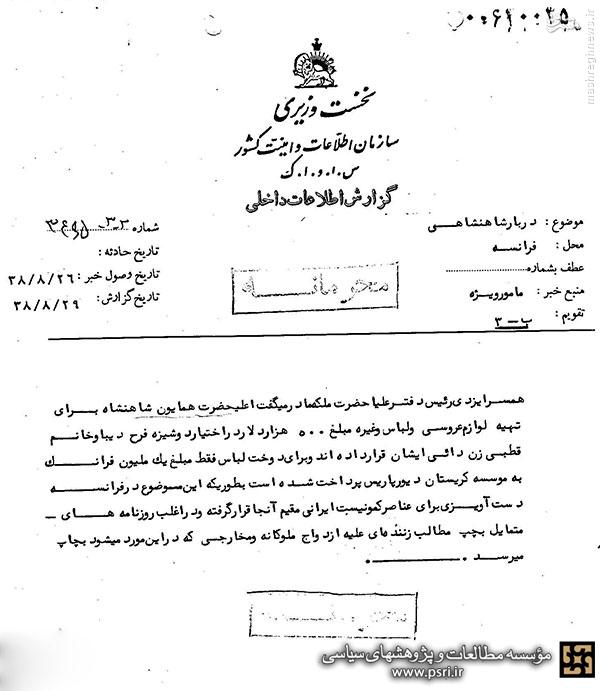 تبلیغات روزنامه های فرانسه علیه ازدواج فرح و محمد رضا پهلوی