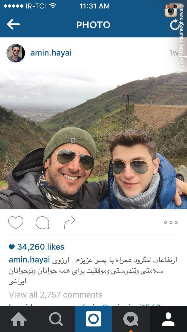 عکس/ امین حیایی و پسرش در ارتفاعات لنگرود