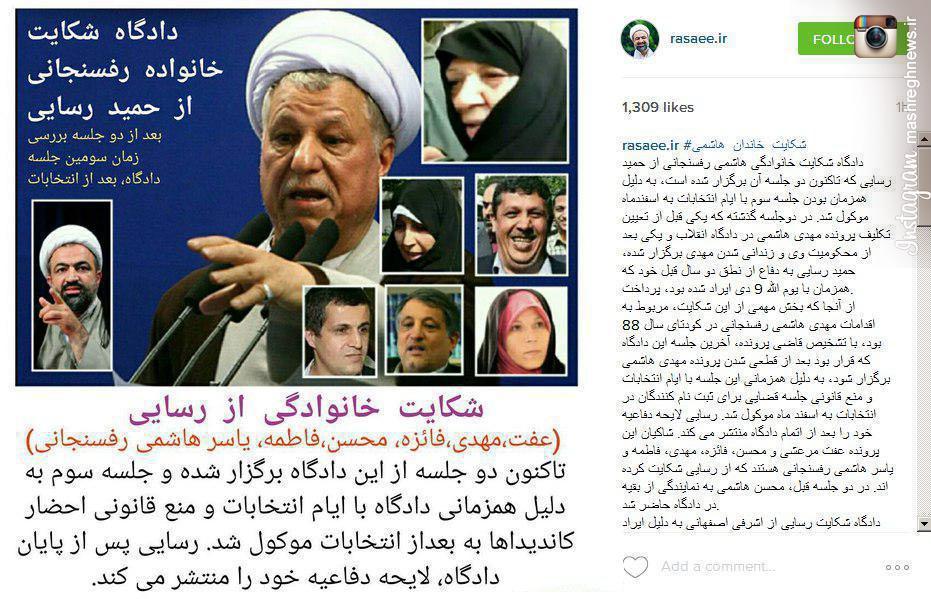 عکس/ شکایت خانواده هاشمی از رسایی