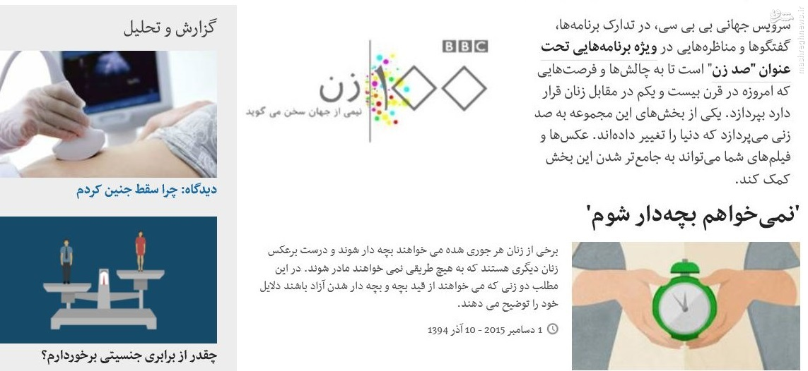 سردبیر جدید بیبیسی فارسی کیست// یک بهائی دیگر جانشین صادق صبا شد// آیا بیبیسی به پیشواز انتخابات اسفند ماه رفته است؟ +تصاویر ///////////////////