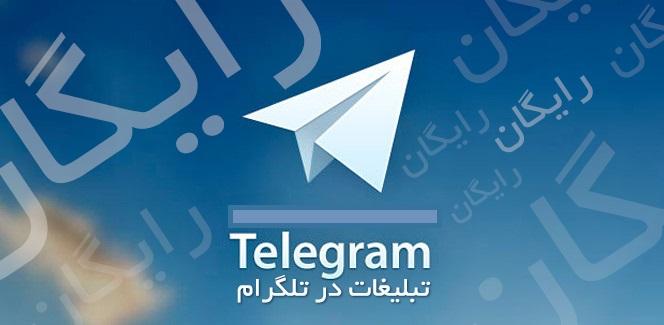 بازار جدید سودجویان بهکمک تبلیغات در تلگرام