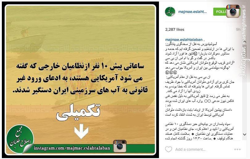 حمایت تلگرامی اصلاحطلبان از متجاوزین آمریکایی به مرزهای آبی ایران